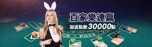 九州娛樂城真人美女百家樂、老虎機、妞妞、捕魚
